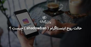 حالت روح اینستاگرام shadowban چیست ؟