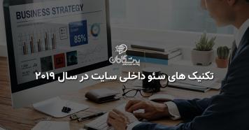 تکنیک های سئو داخلی سایت در سال 2019