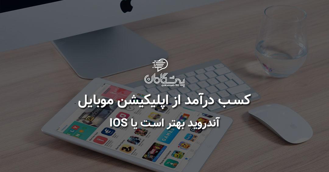 کسب درآمد از طریق اپلیکیشن موبایل