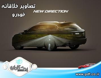 تولید محتوا : تصویر خلاقانه , تبلیغ  و معرفی خودرو