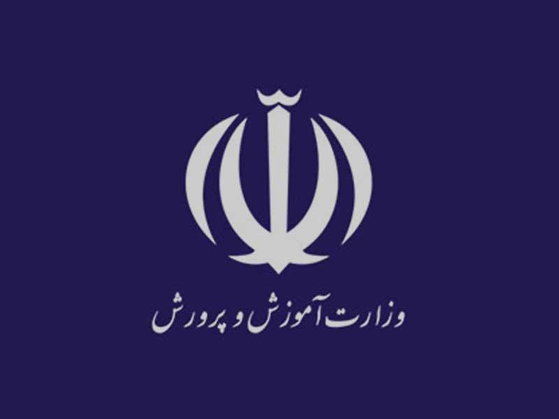 طراحی نرم افزار سازماندهی مدارس اداره کل آموزش وپرورش خراسان رضوی