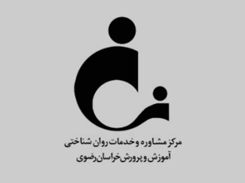 مرکز مشاوره وخدمات روانشناختی آموزش و پرورش خراسان رضوی