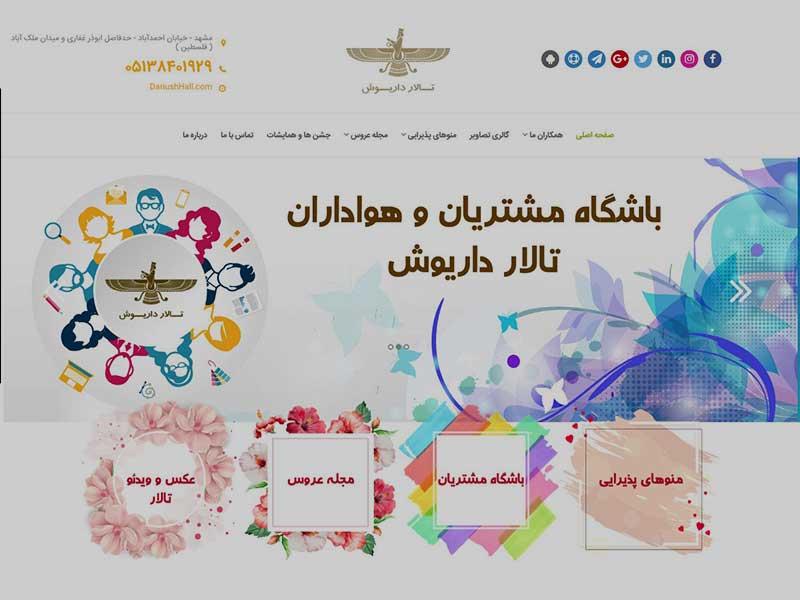 طراحی سایت تالار داریوش مشهد