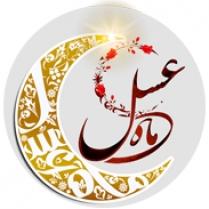 ماه عسل راهنمای جامع عروسی مجالس در ...