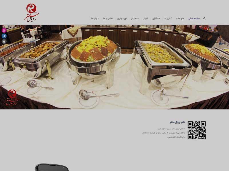 طراحی سایت تالار بزرگ رویال سنتر مشهد