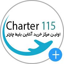 چارتر 115 - فروش بلیط چارتر و سیستمی هواپیما ...