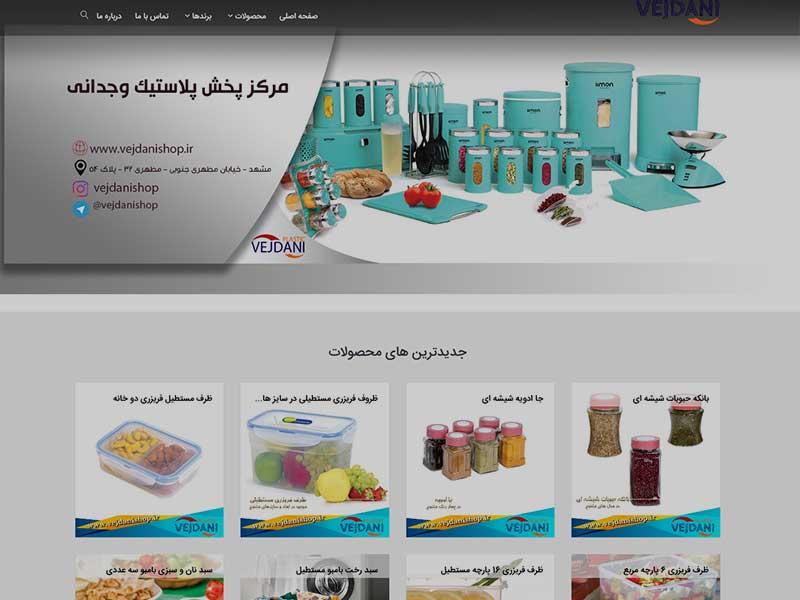 طراحی سایت و تولید محتوا , پلاستیک وجدانی ( مشهد )