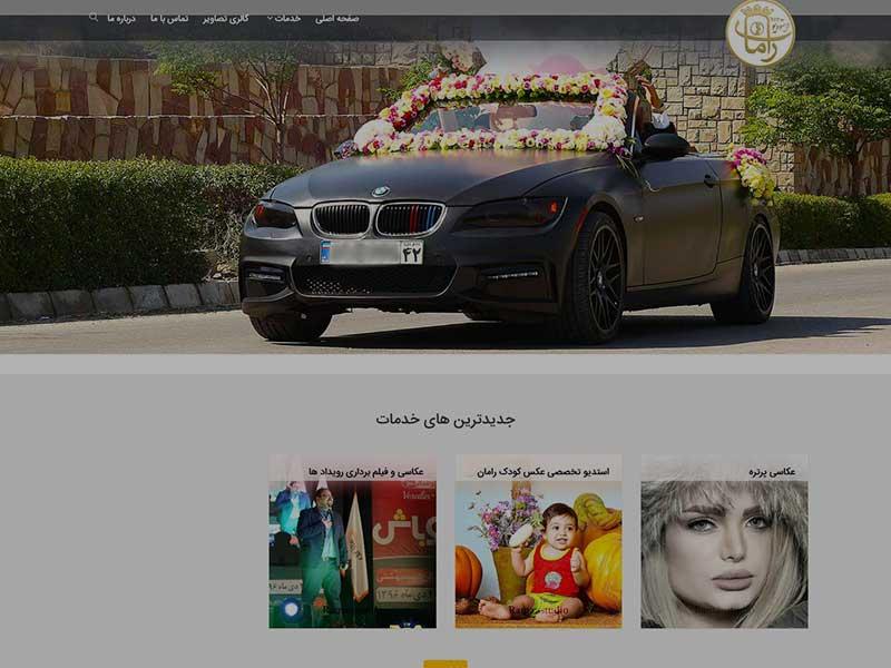 طراحی سایت آتلیه رامان