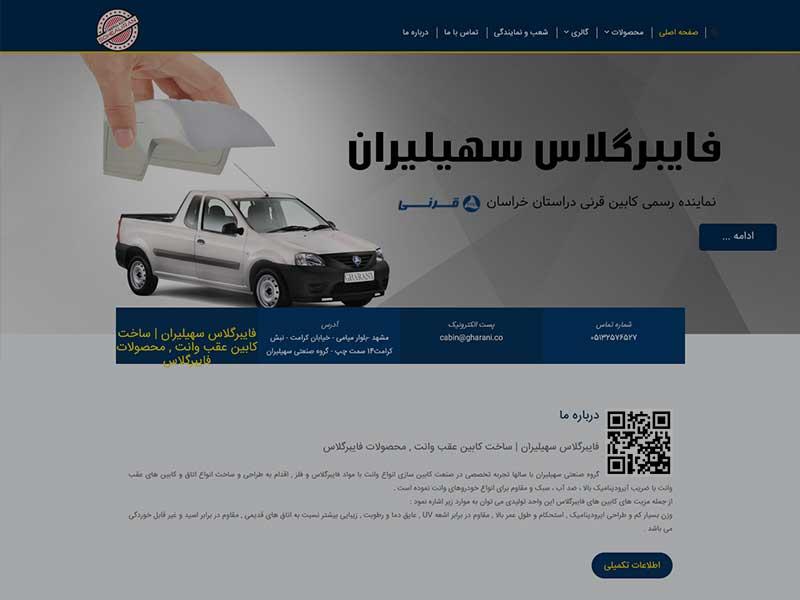 طراحی سایت سهیلیران