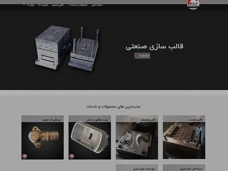طراحی سایت شرکت پیشگامان صنعت پارسیان
