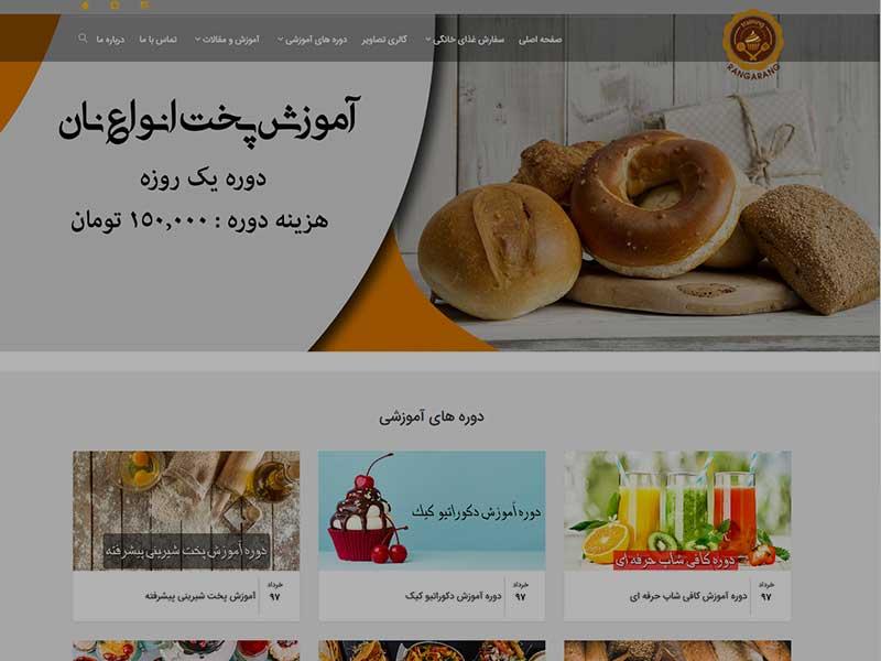 طراحی سایت آموزشگاه شیرینی پزی و آشپزی رنگارنگ