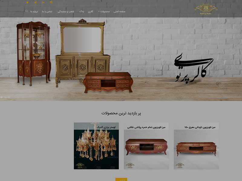 طراحی سایت گالری پرتو
