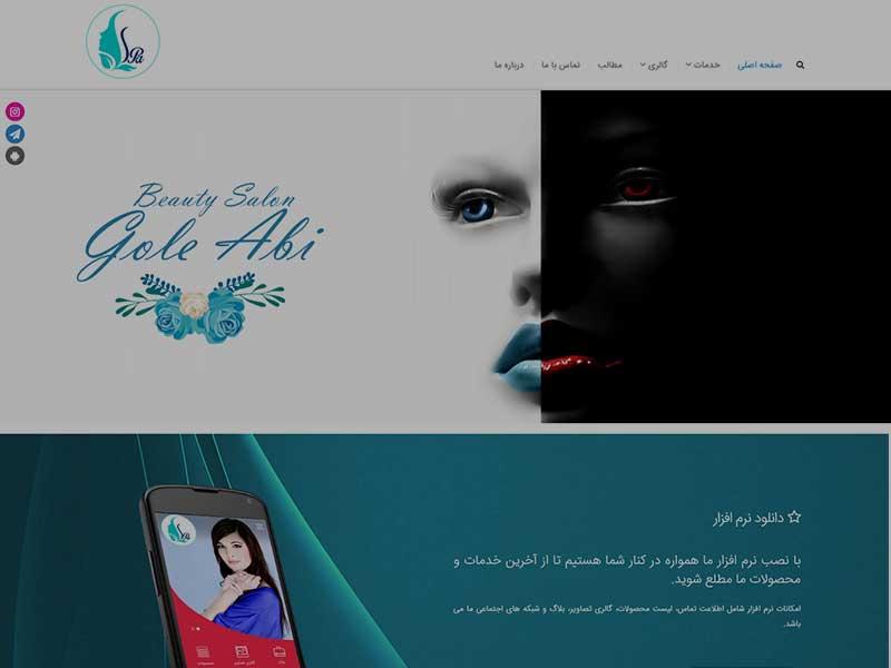 طراحی سایت زیبایی گل آبی