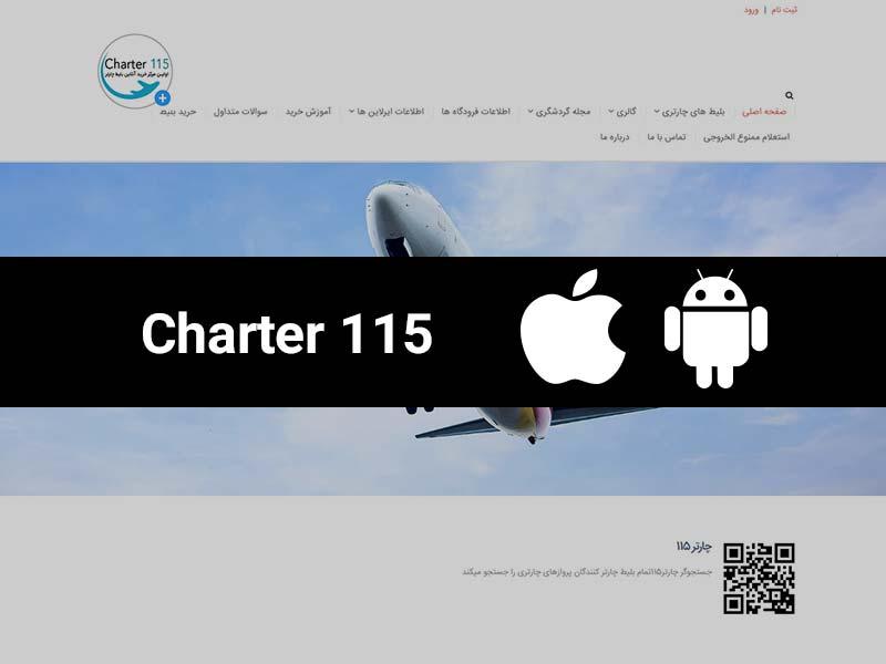 طراحی اپلیکیشن چارتر 115