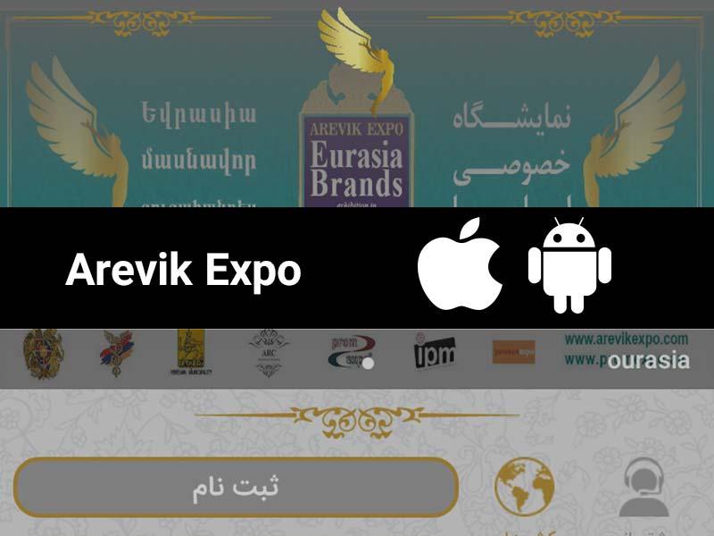 طراحی اپلیکیشن نمایشگاه آرویک ارمنستان