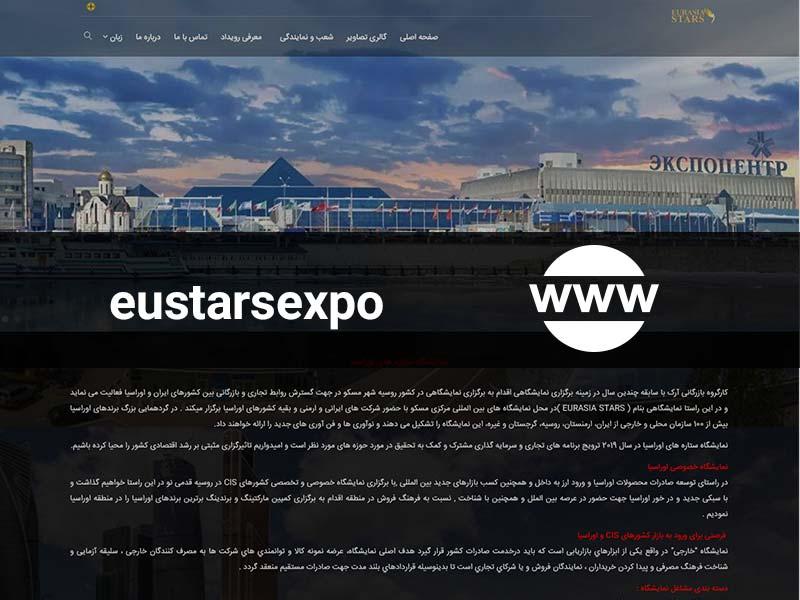 طراحی سایت نمایشگاه ستاره های اوراسیا