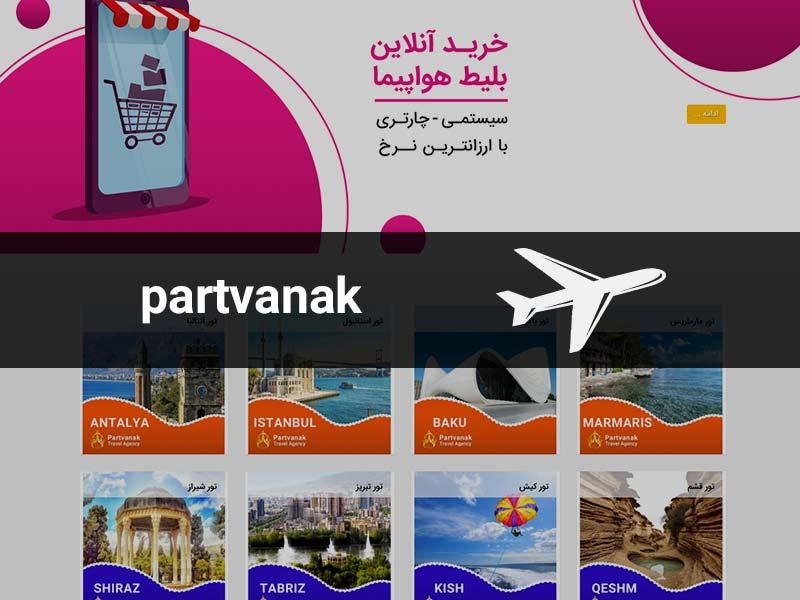 طراحی سایت فروش تور آژانس پارت ونک