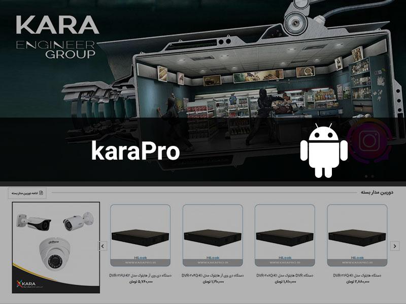 طراحی اپلیکیشن موبایل شرکت کارا پرو