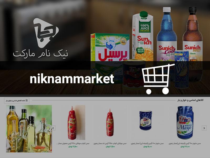 طراحی فروشگاه اینترنتی نیک نام مارکت