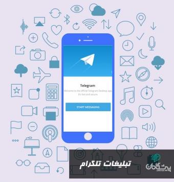 پکیج تبلیغات تلگرام