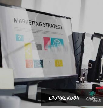 بازاریابی اینترنتی در مشهد