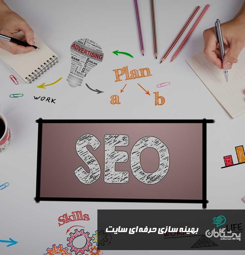 بهینه سازی حرفه ای سایت