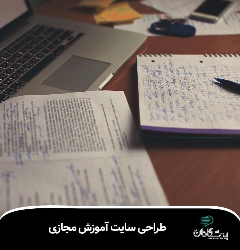 طراحی سایت آموزش مجازی