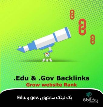 خرید بک لینک سایتهای .gov و .Edu