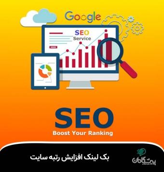 بک لینک افزایش رتبه سایت