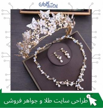 طراحی سایت طلا و جواهر فروشی