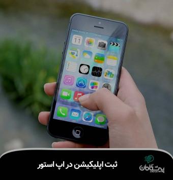 ثبت اپلیکیشن در اپ استور