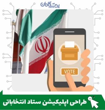 طراحی اپلیکیشن ستاد انتخاباتی