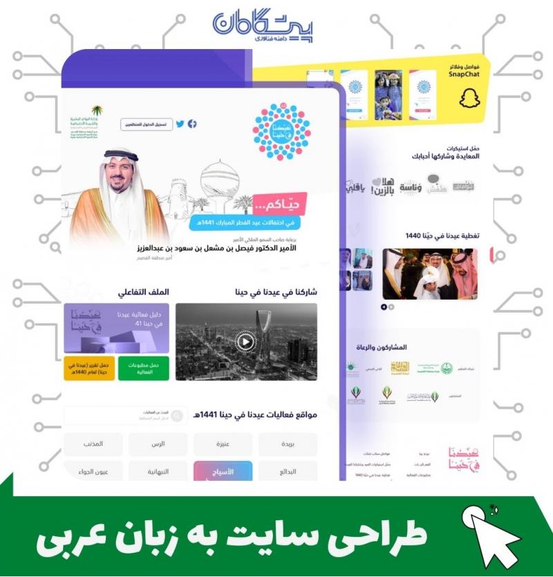 طراحی سایت به زبان عربی