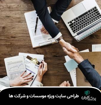 بسته توسعه کسب و کار مجازی ویژه موسسات و شرکت ها