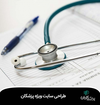 طراحی سایت و بازاربابی اینترنتی ویژه پزشکان