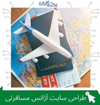 طراحی سایت آژانس های مسافرتی