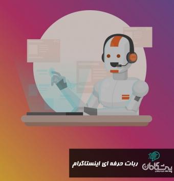 ربات حرفه ای اینستاگرام