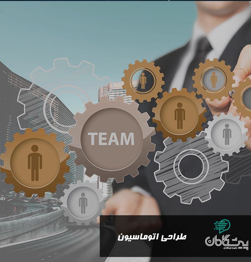 طراحی و پیاده سازی اتوماسیون اداری