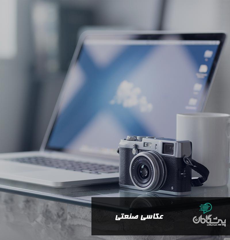 عکاسی صنعتی محصول