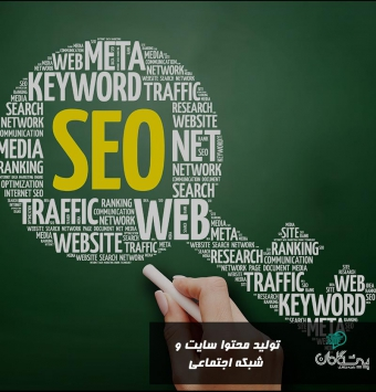 تولید محتوا برای سایت و شبکه های اجتماعی