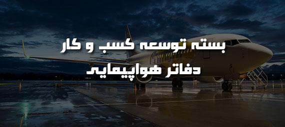 دفاتر هواپیمایی
