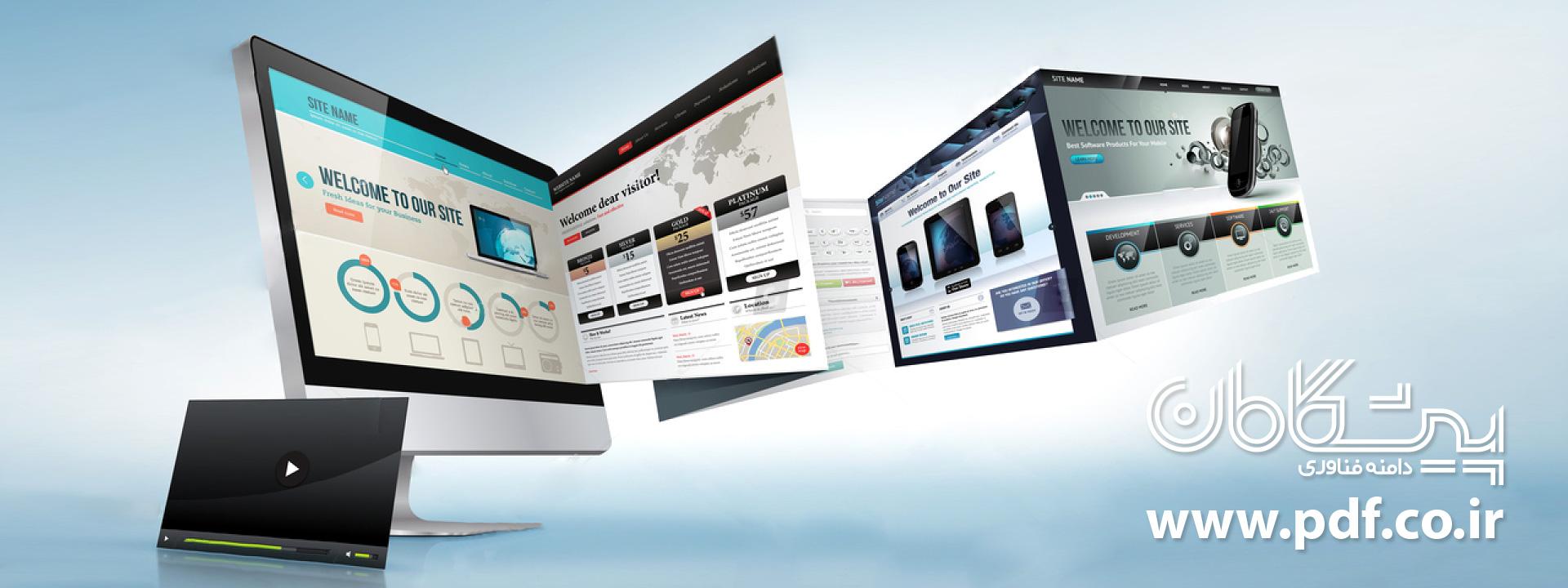 پیشگامان دامنه فناوری , طراحی سایت در مشهد , طراحی اپلیکیشن موبایل , تولید محتوا در مشهد