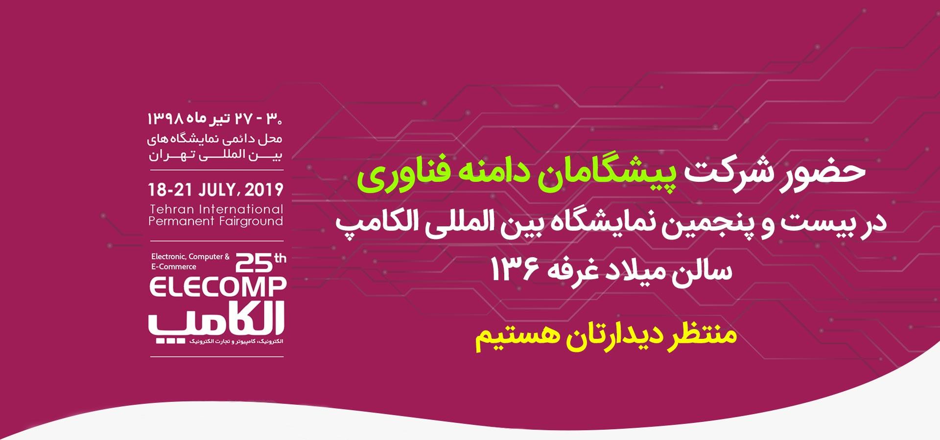 نمایشگاه الکامپ تهران